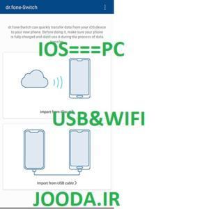 اتصال اینترنت ایفون به کامپیوتر