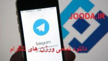 دانلود تلگرام اصلی