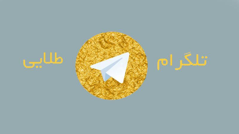 دانلود تلگرام طلایی جدید