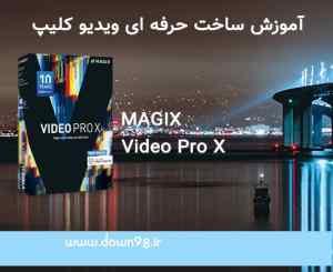 دانلود فیلم آموزشی برنامه magix video pro
