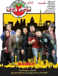 Sakhte Iran S02E06 227x300 1