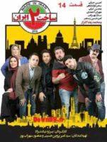 Sakhte Iran S02E14