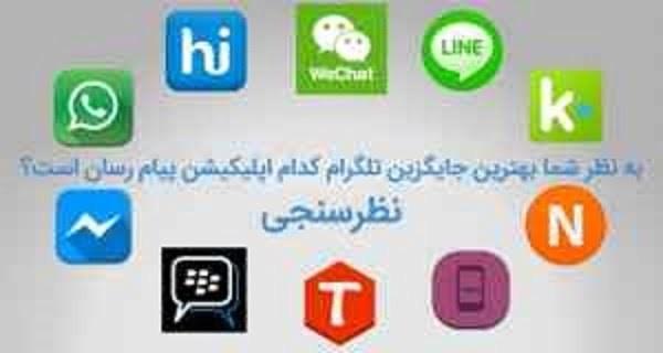جایگزین تلگرام-دوستیابی
