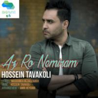 Hossein-Tavakoli-Az-Roo-Nemiram