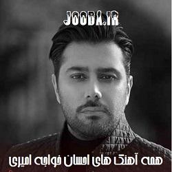 بهترین آهنگ های احسان خواجه امیری