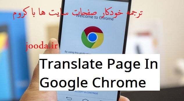 ترجمه خودکار صفحات وب