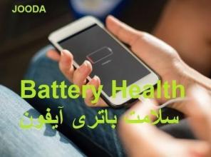 سلامت باتری ایفون