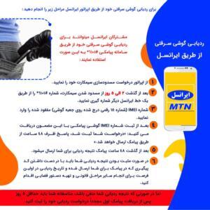 ردیابی گوشی خاموش سرقت شده از طریق ایرانسل