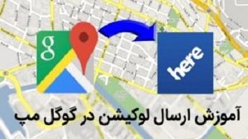 آموزش ارسال لوکیشن در گوگل مپ