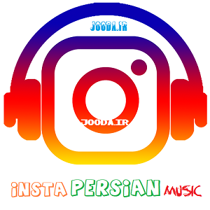 دانلود آهنگ های ایرانی معروف اینستاگرام