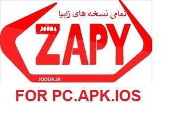دانلود زاپیا-تمامی نسخه های برنامه ZAPIYA برای ویندوز-اندروید-آیفون-با لینک مستقیم