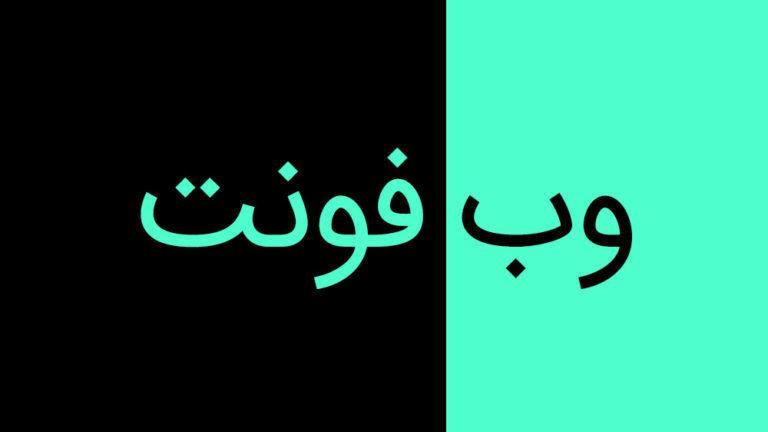 فونت فارسی مخصوص طراحی وب