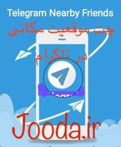 یافتن افراد نزدیک در تلگرام ممکن شد