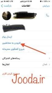 موقعیت مکانی از طریق تلگرام