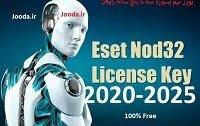 لایسنس سالانه رایگان nod32