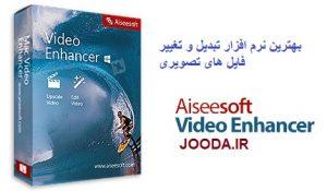 1491725554 aiseesoft video enhancer