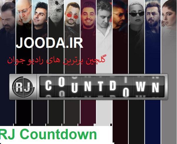 آهنگهای برتر ماه رادیو جوان-دانلود DeepLight- RJ Countdown- 2020