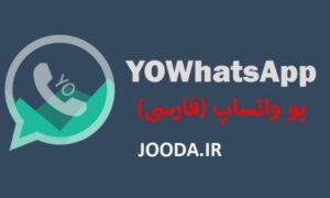 دانلود یو واتساپ