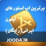بهترین برنامه های آیفون 2020 برای کاربران فارسی و ابزارهای کاربردی
