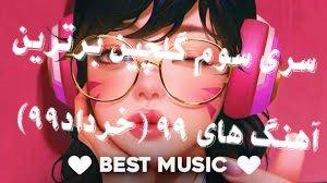 گلچین برترین آهنگ های 99