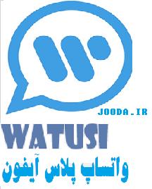 واتساپ پلاس آیفون