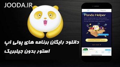 دانلود پاندا هلپر برای ایفون