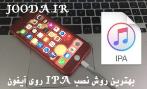 نصب فایل های IPA روی آیفون